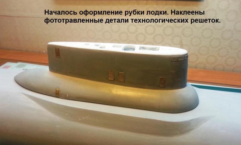Рубка АПЛ пр.941  06