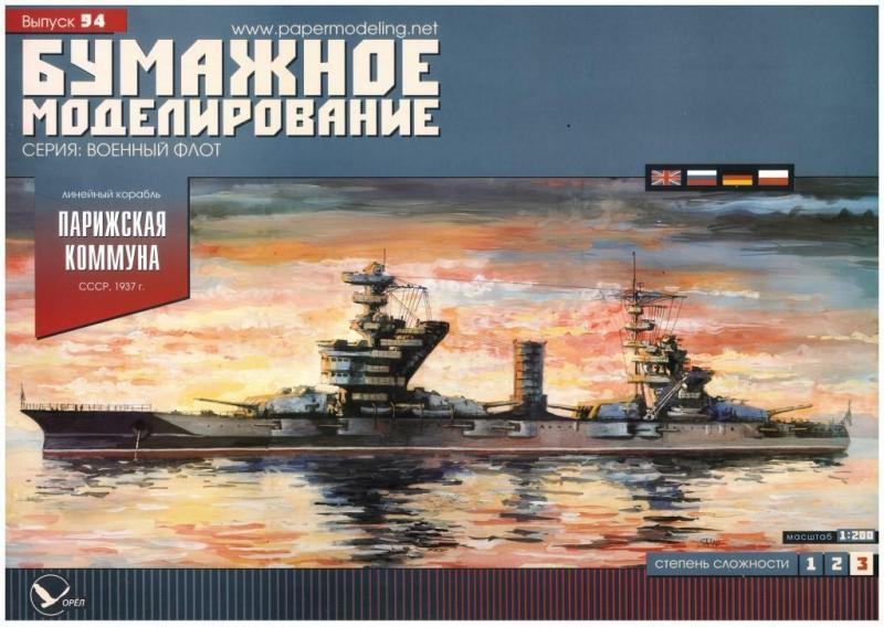 Севастополь 01