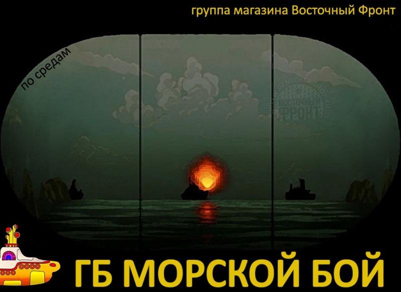 Морской бой 01