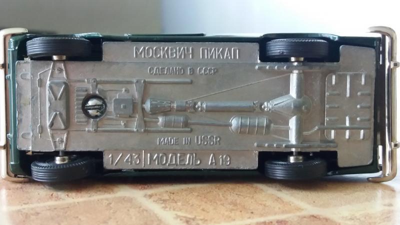 москвич-пикап а19